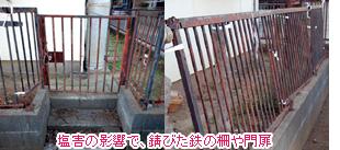 塩害の影響でさびたフェンスや門扉