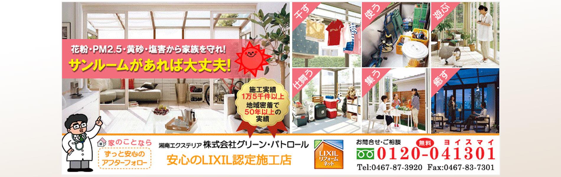 花粉の季節の洗濯物問題をサンルームで解決!(株)グリーン・パトロール